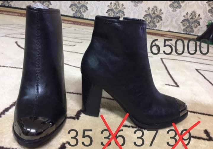Арьсан хавар намарын гутал